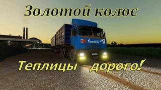 Farming Simulator 19. ФС 19. ЗОЛОТОЙ КОЛОС ! №54