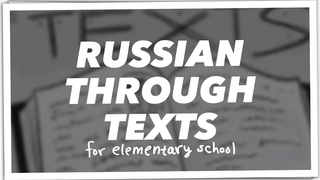 Reading Texts for 2nd form of Russian Elementary School - Elementary Russian Texts
