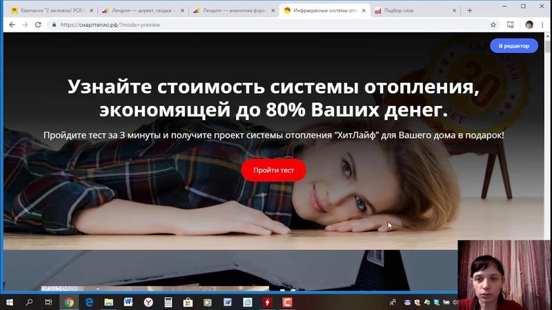 Директолог Таисия Мешкова - Продающий сайт и реклама в РСЯ для бизенса по инфракрасным полам