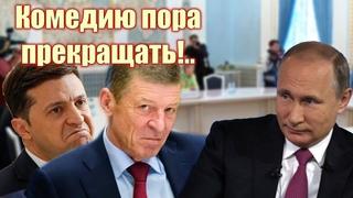 Киев опешил: Резкая смена курса - Москва заговорила с ним по-другому