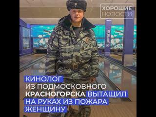 Кинолог из подмосковного Красногорска вытащил на руках из пожара женщину