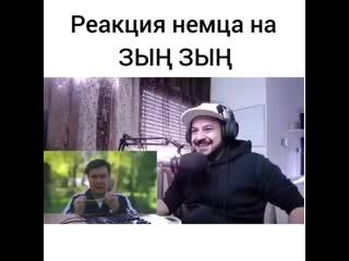 когда американец слушает слушает казахов