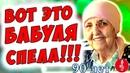 Вот это Бабушка спела Ей 90 лет