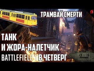 BATTLEFIELD 1 В ЧЕТВЕРГ: ЖОРА-НАЛЕТЧИК, ТАНКИСТ И ТРАМВАЙ СМЕРТИ