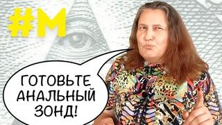 #МОНТЯН ОТВЕЧАЕТ Крыму: Нас всех чипируют! 😱