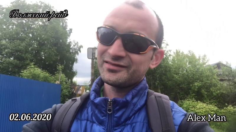 Волжский рейд Правдинск Прогулка 02 06 2020 Дежурный по городу Балахна