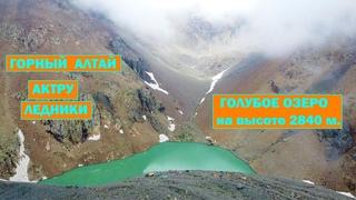 Горный Алтай 2021. Актру. Голубое озеро. Высота 2840 м. Альплагерь. Ледники. Видео с Mavic mini