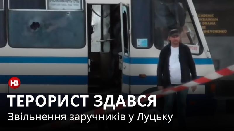 Звільнення заручників в Луцьку Максим Кривош вийшов з автобусу до початку штурму