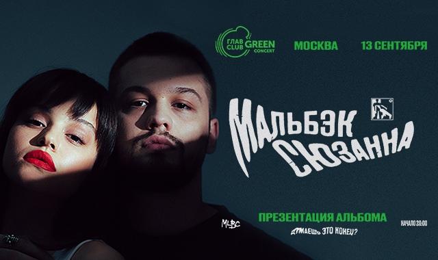 Афиша Москва Мальбэк x Сюзанна / 13 сентября / Главclub