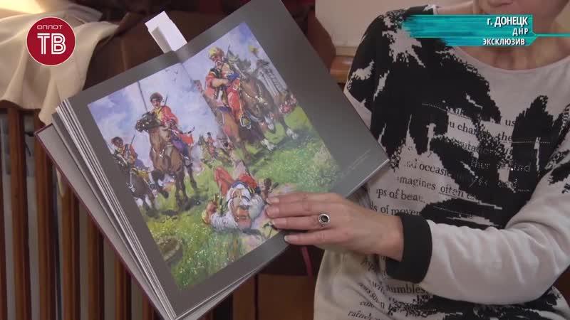 Картины Донецкого музея стали иллюстрациями для новой книги о Тарасе Бульбе