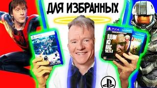 """Прощай Xbox - Во что превратят PS5 с новым патентом ?  """"ДЛЯ ИЗБРАННЫХ"""""""