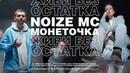 Noize MC feat. Монеточка — Живи без остатка официальный клип