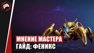 МНЕНИЕ МАСТЕРА #224: «TemplarKotJ» (Гайд - Феникс)   Heroes of the Storm