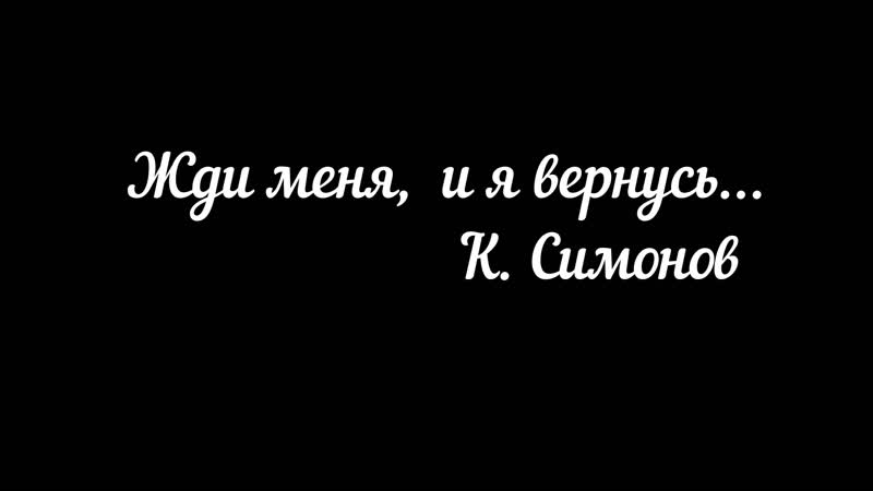 Стихотворение К М Симонова Жди меня и я вернусь в исполнении Артёма Дьяконова Максима Масыч и Дмитрия Бойко