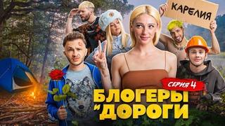 Блогеры и Дороги: Джарахов целует невесту. Гаврилина плачет - кто виноват? Финал
