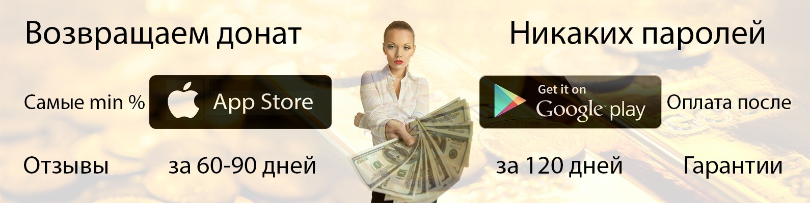как вернуть деньги из плей маркета за донат в игре