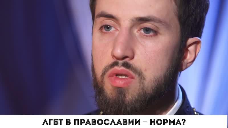 ЛГБТ в православии норма