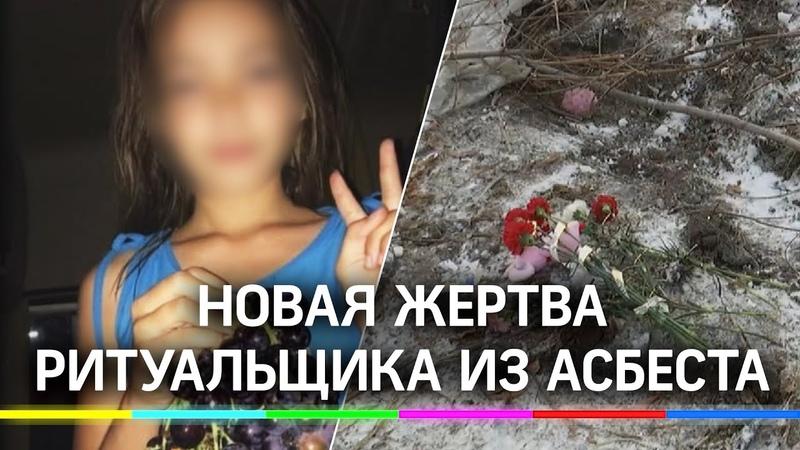 Рецидивист ритуальщик из Асбеста закопал тело девочки за девятиэтажкой