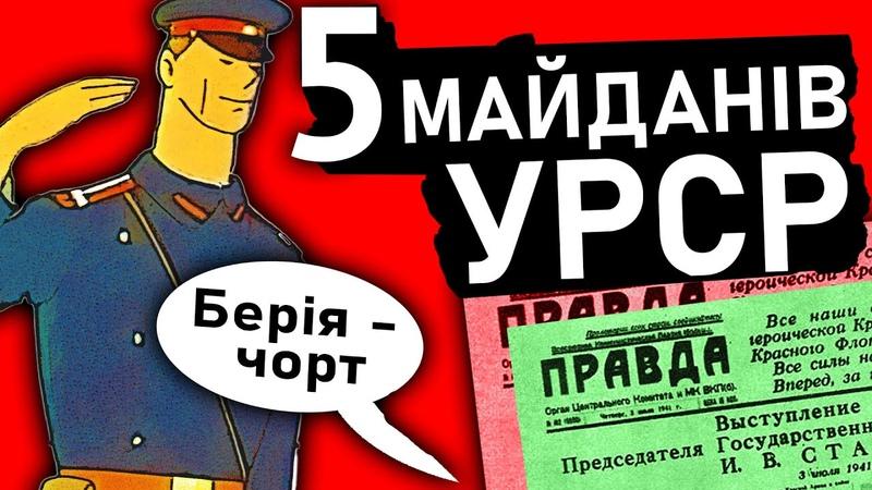 3а що люди виходили на вулиці Чому це приховували Історія радянських протестів