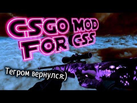 CS GO MOD FOR CSS V89 90 91 MiniPack Конкурс на 1к рублей