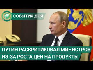 Путин раскритиковал министров из-за роста цен на продукты. События дня. ФАН-ТВ