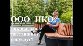 Поставщик социальных услуг: ООО или НКО?