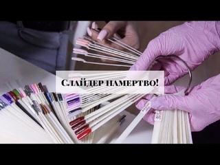 Дизайн ногтей слайдер. Слайдер-дизайн. Как закрепить слайдер на ногтях? Курсы маникюра в Краснодаре