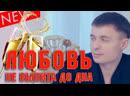 КЛИП Александр Курган - Любовь не выпита до дна Хит шансона
