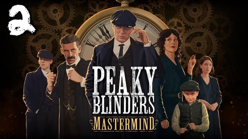 Peaky Blinders Mastermind Прохождение 2 Уровень 2 Игра с Огнем Золото 4 4