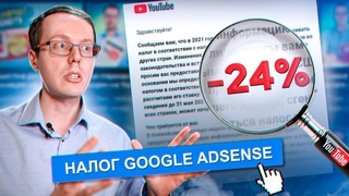 Важно! Как не платить 24% налог в Adsense со всей монетизации YouTube? Заполняем форму W-8BEN