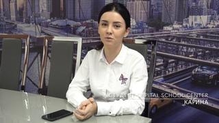 Отзыв молодой бизнес-вумен | Capital School Center