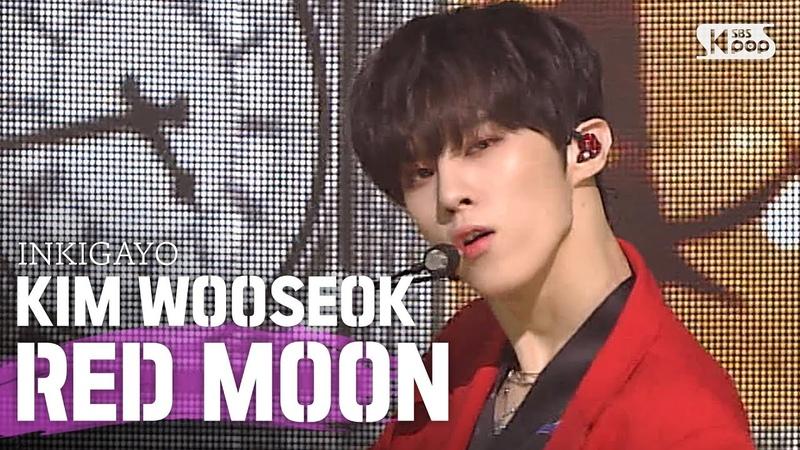 KIM WOOSEOK 김우석 Red Moon 적월 赤月 @인기가요 inkigayo 20200607