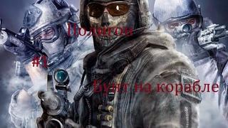 Call of Duty 4: Modern Warfare. ПОЛИГОН. БУНТ НА КОРАБЛЕ. #1