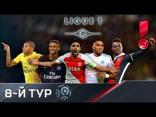 Лига 1 2017/18. Обзор 8-го тура