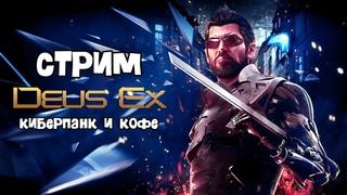 Deus Ex: Human Revolution - Вы продаёте импланты? Нет, только показываю. Красивое...