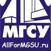 Все для МГСУ-МИСИ - Учебный портал для студентов