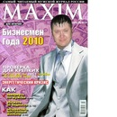 Фотоальбом Максима Федорова