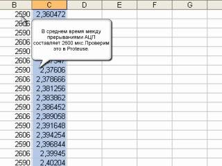 Построение графика в EXCEL из данных АЦП
