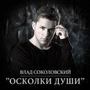 Персональный фотоальбом Влада Соколовского