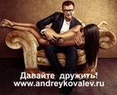 Фотоальбом Андрея Ковалева