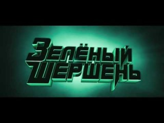 "Трейлер к фильму  ""Зеленый Шершень 3D"" / The Green Hornet 3D / 2011"