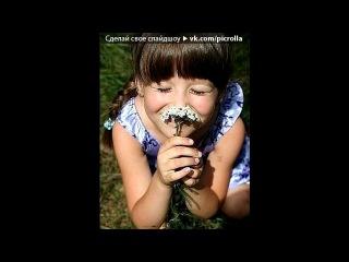 злз под музыку Гера(катя) - Я твой цветочек , твой милый ангелочек3. Picrolla