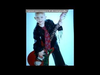 «Мой сын » под музыку Танцы минус - Детская песенка про любовь.Такая клёвая песня, так красиво поёт....Я поставила её на звонок сына, как-будто Тёмка поёт мне её)))) Балдею))   Picrolla