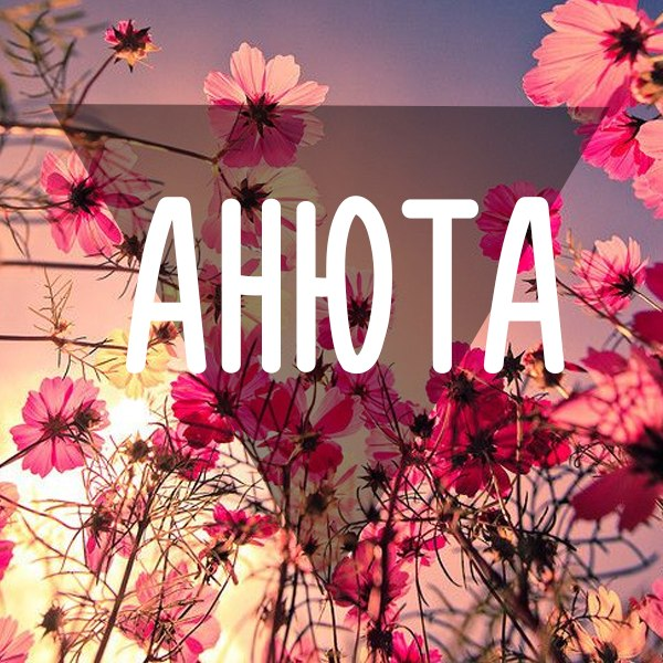 Красивые картинки на аву с именем аня