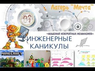 """Закрытие инженерно-технической смены """"Академия невероятных механизмов"""" в детском лагере """"Мечта""""."""