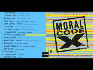 Моральный кодекс. Гибкий стан. Дата релиза - 1996. Альбом переиздан в 2007 году