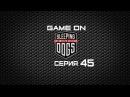 GAME ON Sleeping Dogs Серия 45 Ванган Системы GSX