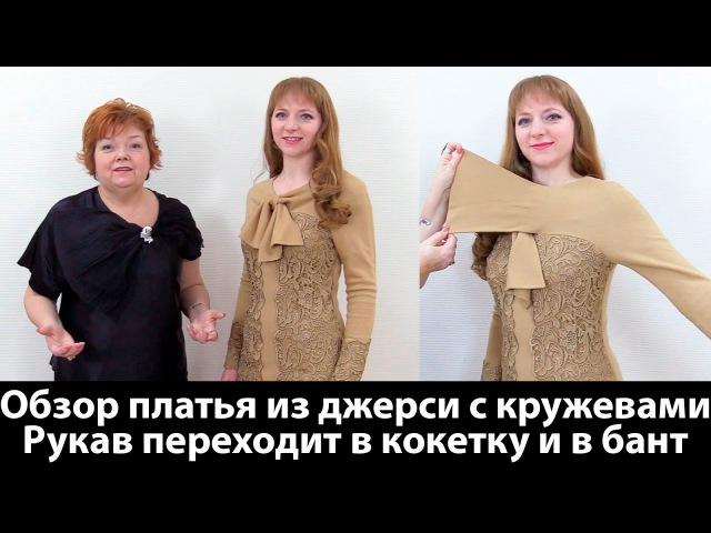 Модель платья из джерси с кружевами и интересным рукавом Рукав переходит в кокетку и в бант