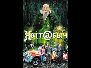 }{отт@бь)ч (Хоттабыч) (2006), Россия, Комедии, Приключения