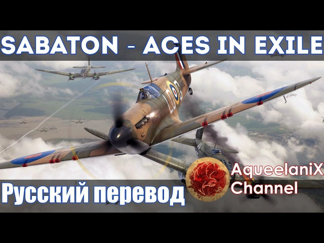 Sabaton Aces in Exile Русский перевод Субтитры